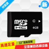 TF手機儲存卡4GBMicroSD高速足量數碼存儲卡記憶體卡批發