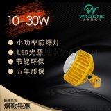 10W-30W防爆灯 铝合金压铸一体成型防爆灯