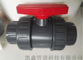 凯鑫塑胶化工PVC 双由令球阀承插球阀