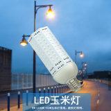 LED玉米灯大功率玉米灯