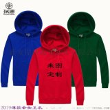 西安團體服定制西安文化衫廠家西安衛衣現貨供應連帽套頭純色衛衣