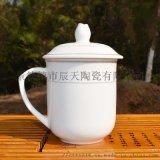 陶瓷辦公茶杯水杯會議杯用杯子定製logo刻字印名字