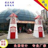 北京荷蘭風車景觀防腐木風車戶外木質大風車
