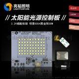 3.2V磷酸铁锂太阳能投光灯路灯一体控制板30W