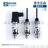 扩散硅气体液体油压测量4-20mA0-5V压力传感器变送器