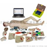"KDF/ALS995""康大夫""高级电脑全功能急救训练模拟人(心肺复苏、CPR血压测量、AED除颤,创伤与基础护理)"