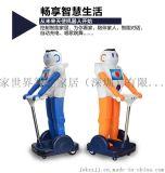 家世界智能机器人 智能家居控制机器人  智能陪伴机器人