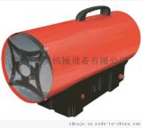 燃气热风机30kw移动燃气取暖器