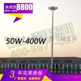 厂家直销 15米 20米 25米 30米 升降式 50W -400W 大功率LED高杆灯 广场灯
