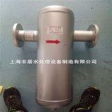 厂家直销 汽水分离器QF-16不锈钢气水分离器 高压汽水分离器
