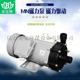 南京氟塑料磁力泵 磁力驱动离心泵 厂家现货