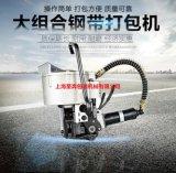 气动组合式钢带打包机捆包机捆扎机 厂家供应大组合是钢带打包机
