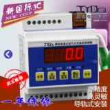 JYLODF91E浙江炯阳电气火灾监控探测器导轨式