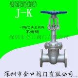 低温闸阀型号,上海市DZ41Y超低温闸阀制造厂直销