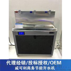 威可利不锈钢饮水机WY-3G  100人使用 不锈钢校园节能饮水机