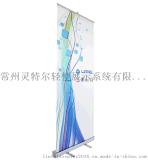 易拉寶製作 廣告易拉寶 展示易拉寶 水滴易拉寶 鋁合金易拉寶
