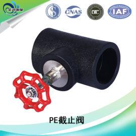 PE管件,截止阀,截止阀生产厂家