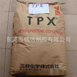 高透明PMP/三井化学/DX820 耐热级