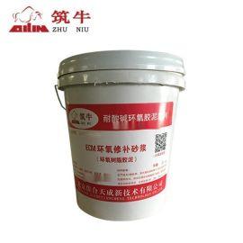衡水环氧胶泥-筑牛牌环氧砂浆厂家