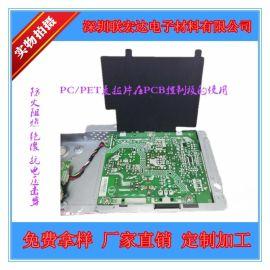 美国GE-FR700防火阻燃PC PET麦拉片