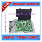 美國GE-FR700防火阻燃PC PET麥拉片