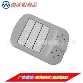 揚州LED路燈外殼套件 模組路燈外殼