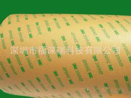 3M9495MP 3M9495MP雙面PET膠帶 3M9495MP模切膠帶 3M膠帶