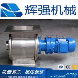 XJ钢性叶轮给料机星型卸料器闭风器锁闭器
