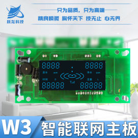 躍龍淨水器物聯網電腦板控制板RO機智慧APP主板