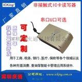 Q8-U200慶通工業級IC卡讀寫器充電樁刷卡器