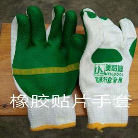 天然橡胶贴片手套