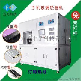 方方FF012華爲3D熱彎機
