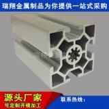 連接件工業鋁型材配件機械設備鋁合金型材專業廠家定製