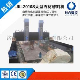 济南佳合数控 JK-2010S大型分体石材雕刻机