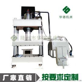 华德500吨粉末成型油压机   金属拉伸油压机