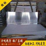 无锡5083铝板厂家 国标5083铝合金板 铝镁合金铝板整板批发 零割 厂家直销