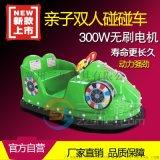 河北邯鄲廣場雙人兒童碰碰車性能穩定