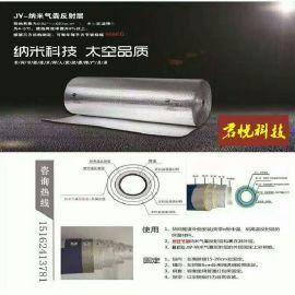销售管道保温材料 纳米气囊反射层 管道安装施工 提供设计 研发 销售 施工一条龙服务承接管道安装项目