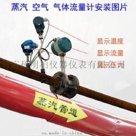 广东蒸气表厂家,LUGB涡街流量传感器,压缩空气流量计