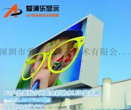 深圳专业生产户外P3表贴全彩显示屏的厂家