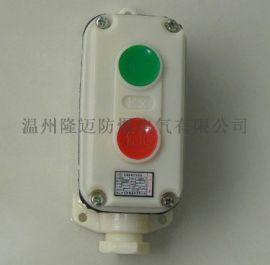 LA5821-1H2H3H防爆按钮盒