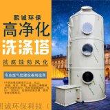 熙城 pp洗涤塔 废气处理设备 工业废气净化器