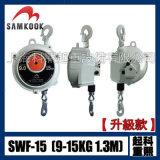 韓國三國彈簧平衡器SWF-15