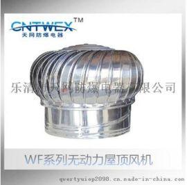 WF系列无动力屋顶风机