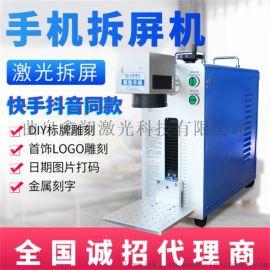 环保型标记商标激光打标机 镭雕打标机生产