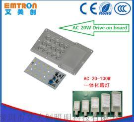 艾美创照明 一体化路灯 AC方案模组 过认证灯板