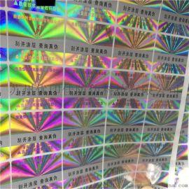 防伪商标 防伪激光标激光 射防伪标签定做印刷