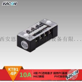 供应凯昆10A四位端子排KTB1-01004连接器