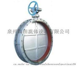 D341H大口径通风蝶阀-泉州高田流体设备有限公司