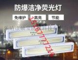 防爆洁净荧光灯用T8LED灯管比T8日光管节省成本